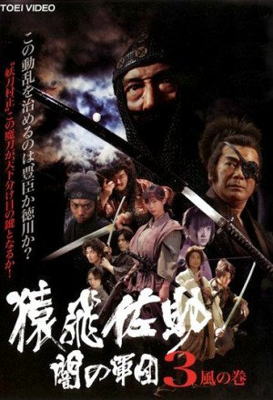 image of drama Sarutobi Sasuke and the Army of Darkness [JDRAMA]
